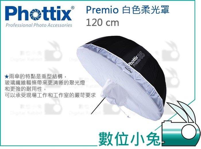 數位小兔【Phottix Premio 120cm 白色柔光布罩】深弧度反射傘用 柔光布 閃光燈 公司貨 柔光罩 47吋
