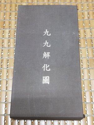 不二書店 九九解化圖 兩冊附書盒