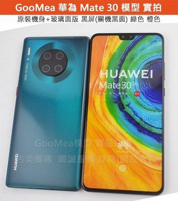 GooMea模型原裝+玻璃面板Huawei 華為 Mate 30 6.62吋 展示Dummy樣品包膜假機道具沒收玩具摔機
