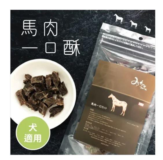 貝果貝果 Michinoku Farm馬肉一口酥 【S2729】