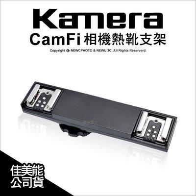【薪創光華】Kamera Camfi 相機熱靴 一轉二 1轉2 支架 Canon Nikon 閃燈 熱靴 冷靴