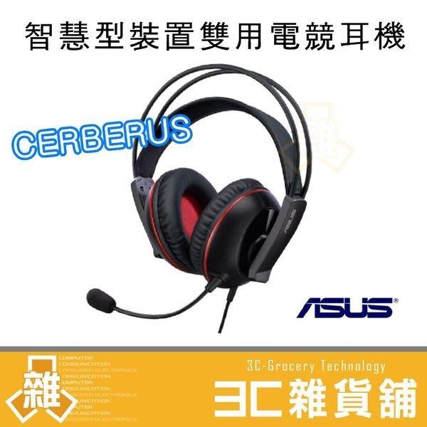 【3C雜貨】含稅公司貨 原廠 華碩 CERBERUS 賽伯洛斯 PC/智慧型裝置雙用電競耳機 耳機麥克風