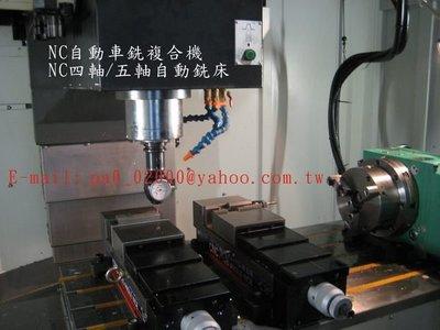 塑膠/衝壓模具製作/鋅鋁合金壓注/真空/射出成型/各式CNC機械加工(螺絲/金屬接頭/齒輪)