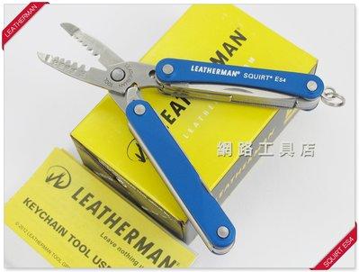 網路工具店『LEATHERMAN SQUIRT ES4-藍色』(831239)