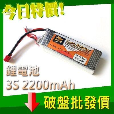 ZOP 11.1V 2200mAh 35C 高放電 鋰電池 3S1P 四軸 穿越機 空拍機 LC Racing