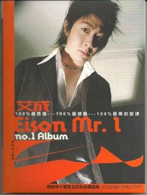 R華語男(二手CD)超級偶像~艾成~首張個人專輯