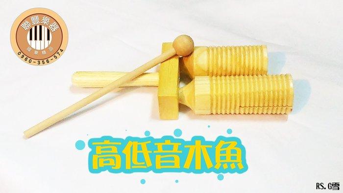 《∮聯豐樂器∮》高低音木魚   另售木魚槌《桃園現貨》