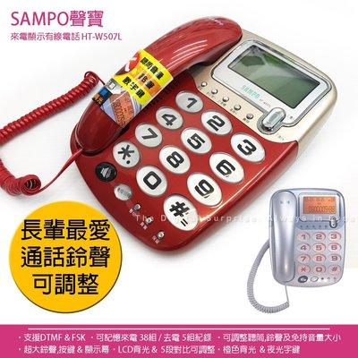 嘉義館【保固一年 聲寶】HT-W507L 藍色&紅色 超大顯示幕 超大按鍵 可記憶查詢 傳統家用電話市室內電話有線電話