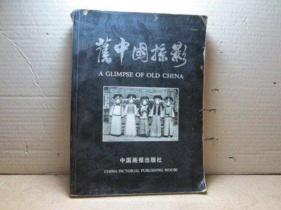 **胡思二手書店**《舊中國掠影》中國畫報出版社 2001年12月版