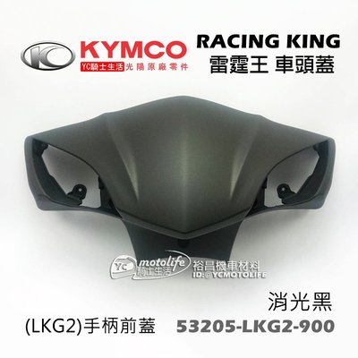 YC騎士生活_KYMCO光陽原廠 手柄前蓋 雷霆王 龍頭蓋 手把前蓋 RACING KING 把手前蓋 LKG2 消光黑