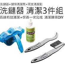 (清潔3件組) 洗鏈器+鏈條清潔劑+兩支清潔刷 單車清潔 鏈條清潔 自行車清潔 方程式單車 單車方程式