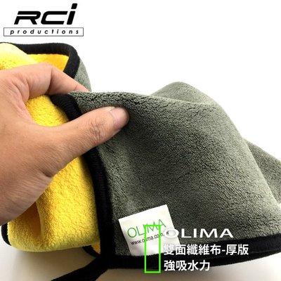 RC HID LED Premium 雙層 加厚吸水布 40*30 纖維布 下蠟布 擦車布  超級 加厚款 極佳的吸水性