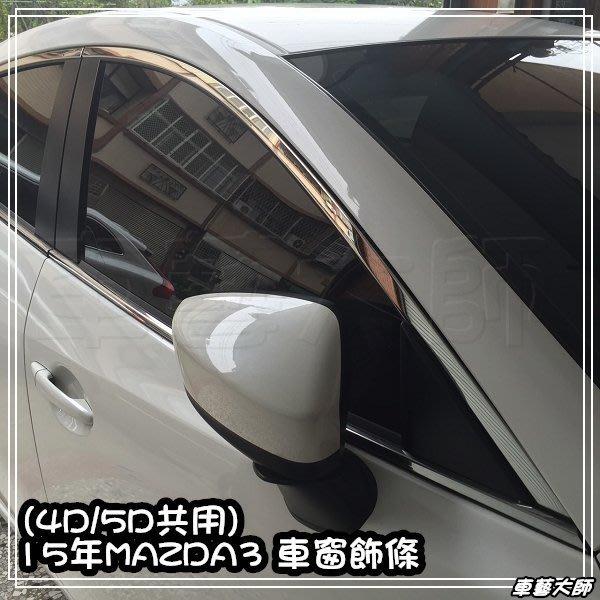 ☆車藝大師☆批發專賣 馬自達 15年 MAZDA3 4D 5D 新馬3 專用 車窗飾條 白鐵 飾條 上窗飾條 四門 五門