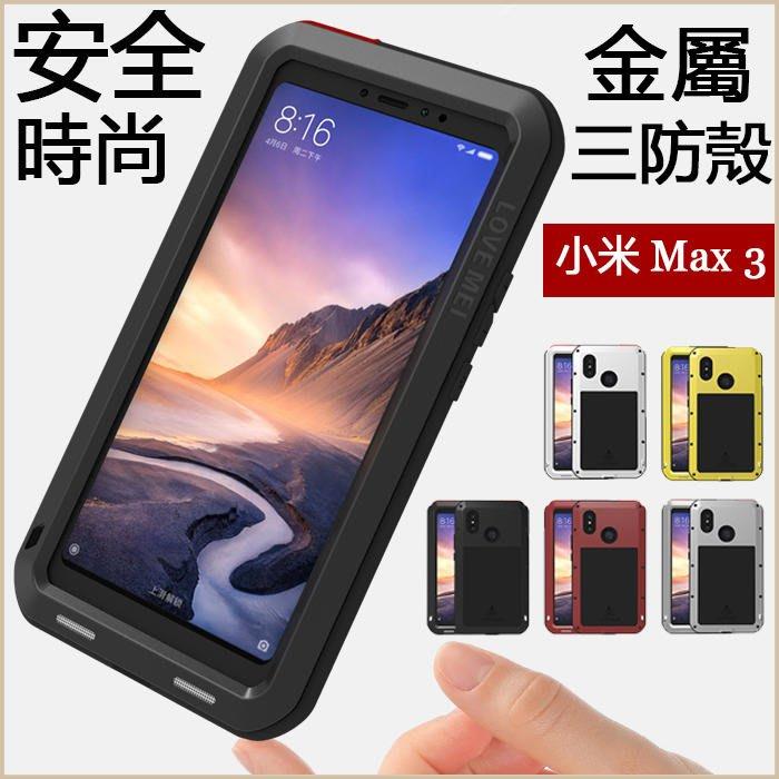 金屬三防殼 小米 小米Max3 手機殼 抗震 防摔 防塵 保護殼 小米 MAX 3 手機套