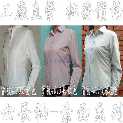 【阿信防皺襯衫】【女長袖】OL、上班、業務、面試、開會必備【白襯衫/粉紅/黑襯衫/水藍襯衫】白色襯衫、黑色襯衫、腰身設計