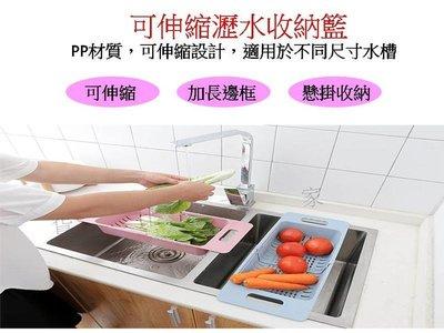 伸縮瀝水收納籃 碗盤 瀝乾 導水 收納神器 放置 洗碗 清潔 水漬 擺放 多功能 萬用 蔬果洗菜籃 晾乾 洗淨 水洗