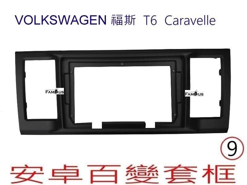 全新 安卓框- Volkswagen 福斯  T6  Caravelle   9吋 安卓面板 百變套框