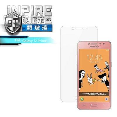 --庫米--iNPIRE 硬派帝國 SAMSUNG Galaxy J2 Prime 極薄 9H PET 保護貼 類玻璃