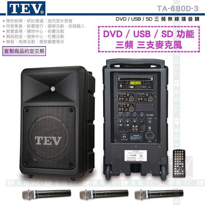 《飛翔無線3C》TEV TA-680D-3 DVD/USB/SD 三頻無線擴音機 200W 移動式無線 教學表演活動展覽
