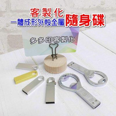 多多印 客製化 USB 金屬一體成形隨身碟 16G 金屬旋轉隨身碟 鑰匙圈 開瓶器造型隨身碟 訂做 公司行號禮贈品 訂製