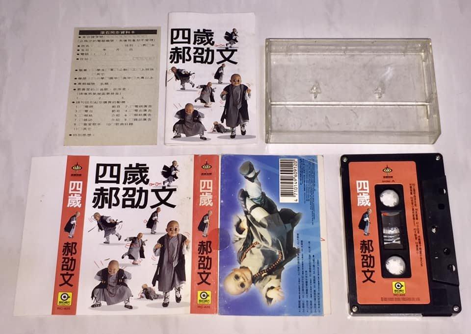 郝劭文 1994 四歲 滾石唱片 台灣版 錄音帶 卡帶 磁帶 附歌詞 課表 回函卡 / 擺烏龍 紅高粱 有愛就有天堂