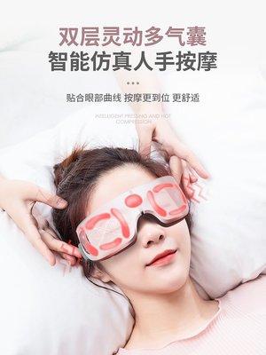 眼部按摩器保護眼睛儀眼鏡熱敷蒸汽消除緩解眼袋疲勞去黑眼圈神器
