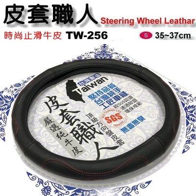 和霆車部品中和館—台灣製造SGS無毒認證 皮套職人 舒適透氣牛皮 方向盤皮套 TW-256 尺寸S 直徑36cm