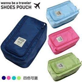 【葳爾登】旅行箱必備品【防水鞋盒】收納包化妝包防水收納袋盥洗包隔絕溼物及臭味K6