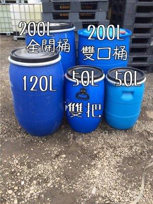 化學桶 鐵桶 堆肥桶 塑膠桶 一次桶 IBC桶 一噸桶 儲水桶 柴油桶 60L120L 150L 200L 1000L