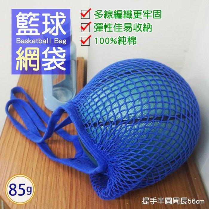 現貨可超取✤藍色編織籃球袋✤非塑膠環保袋/球袋/網袋/網兜/編織網袋/手提袋/購物袋/側背袋