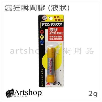 【Artshop美術用品】日本 AronAlpha 瘋狂瞬間膠 2g (液狀)