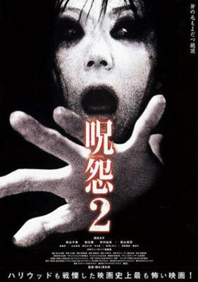 【藍光電影】咒怨2 2003 日本經典恐怖片 呪怨2
