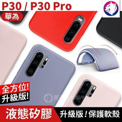 全新升級版【快速出貨】華為 P30 Pro 液態矽膠 手機殼 軟殼 保護殼 P30PRO 包邊 防摔殼 防撞殼