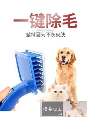 狗梳子 寵物大型犬狗毛梳子薩摩耶梳毛刷金毛梳狗毛刷狗狗脫毛梳【優美公主】