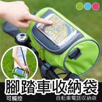 【透明大開口兩用包】可肩背 自行車手把...