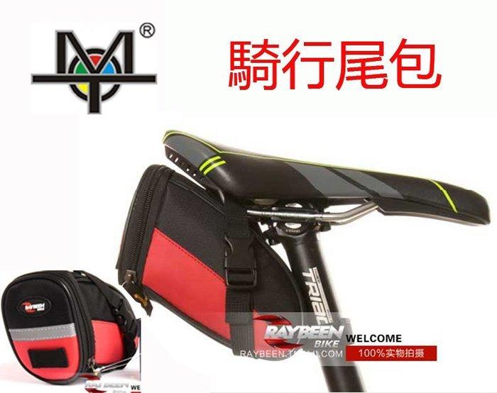 (MOT摩改)精美包 自行車尾包 腳踏車尾包 置物包 座墊包 自行車 腳踏車 包  騎行尾包