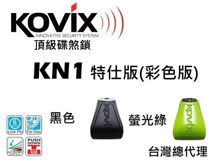 公司貨 KOVIX KN1 碟煞鎖  特仕版 黑色  送收納袋+提醒繩 德國鎖心 /通用款 重機可用 機車鎖8