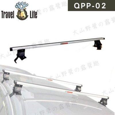 【大山野營】Travel Life 快克 QPP-02 鋁合金車頂式置放架 145cm 固定式 橫桿 含勾片