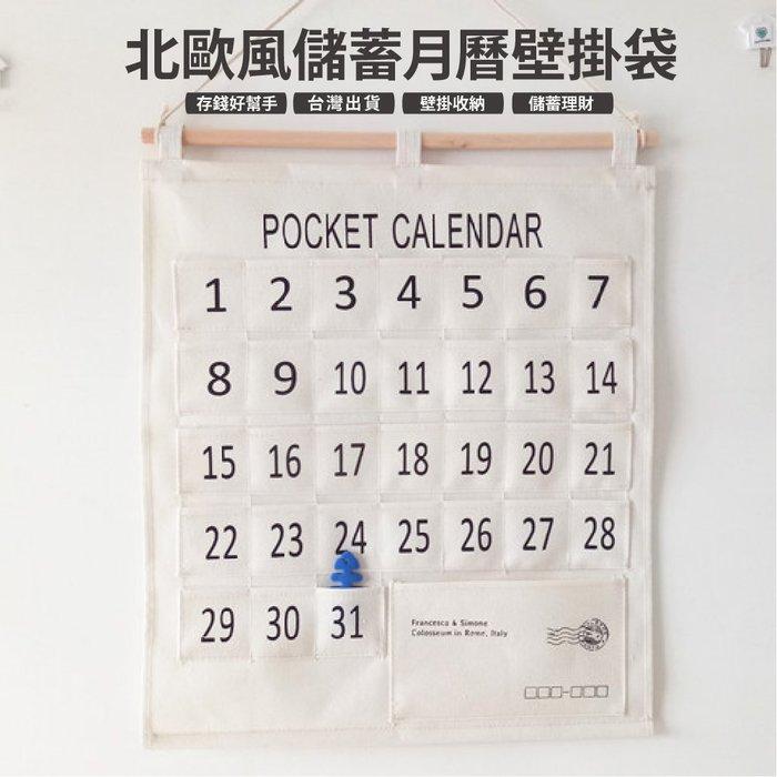 【北歐風儲蓄月曆壁掛袋】收納掛袋 收納袋 裝飾 省錢月曆 儲蓄月曆 存錢月曆 生日禮物 小資存錢 儲蓄計畫 零錢【H5】