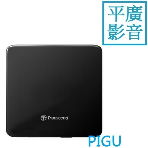 平廣 送袋繞保1年 創見 Transcend 黑色 DVD 燒錄機 可接USB供 燒錄 CD 另售喇叭 滑鼠 耳機 鍵盤