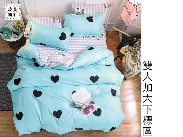 凌晨商社 // 可訂製 可拆賣 北歐 可愛 少女心 愛心 條紋 藍色 灰色 床包 枕套 被套 雙人加大4件組下標區