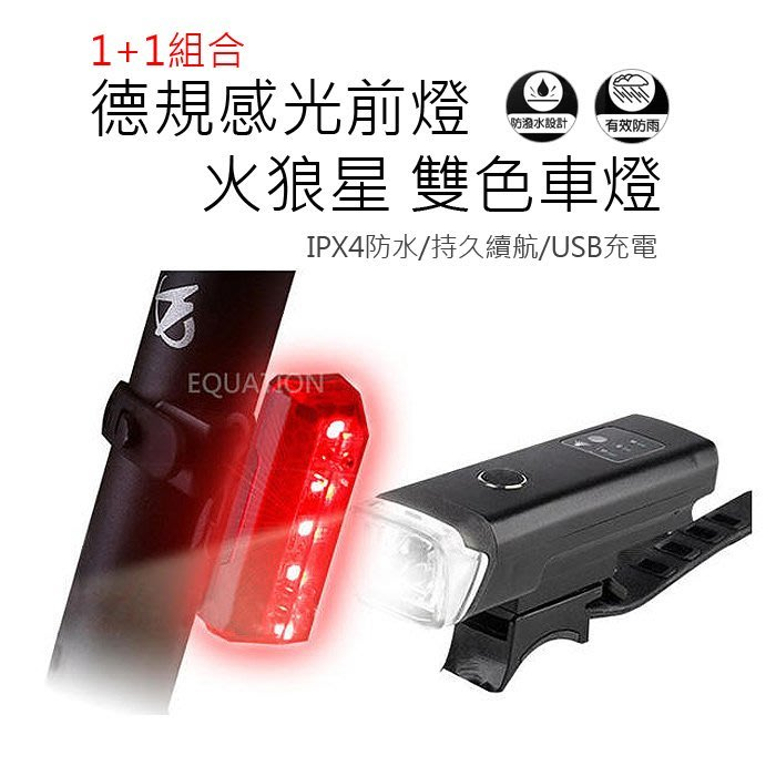 1+1組合 德規感光前燈 快拆式前燈 單車燈 單車前燈+火狼星 雙色車燈 高亮度 USB尾燈 方程式單車