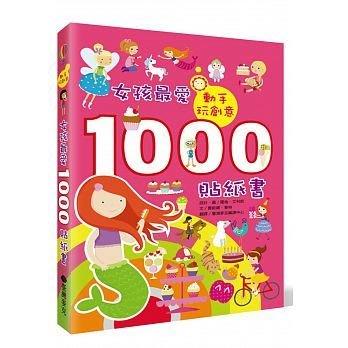 【大衛】麥克 動手玩創意:女孩最愛1000貼紙書