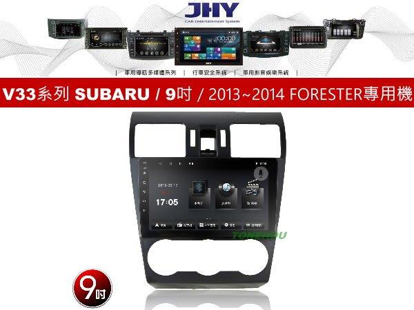 通豪汽車音響 JHY A33系列 SUBARU / 9吋 / 2013~2014 FORESTER 專用安卓機