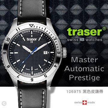 丹大戶外用品【Traser】Master Automatic Prestige自動上鏈機械錶(#106975黑色皮錶帶)