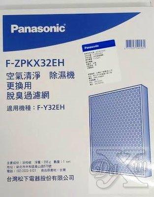 [國際牌專用活性碳脫臭濾網F-ZPKX32EH ]適用F-Y32EH