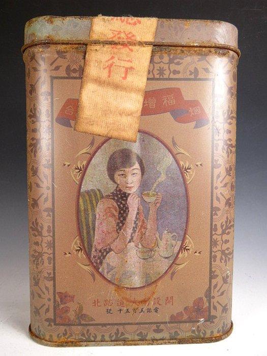 【 金王記拍寶網 】P1580 懷舊風中國福增春茶莊 美人圖雲南普洱 老鐵盒裝普洱茶 奇香佳品 諸品名茶一罐 罕見稀少~