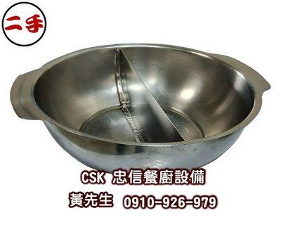 二手-不鏽鋼鴛鴦鍋/小火鍋/電磁爐可用