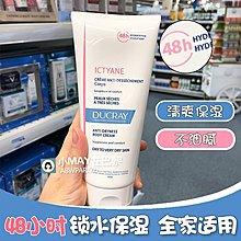 DM INTER美法國Ducray護蕾保濕乳霜 補水保濕乳 臉部 身體 全家通用200ml