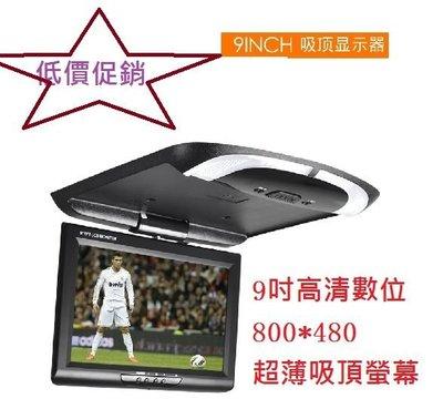 9寸高清晰超薄LED吸頂螢幕'/超薄車用顯示器 倒車優先 可接DVD 兩路AV輸入